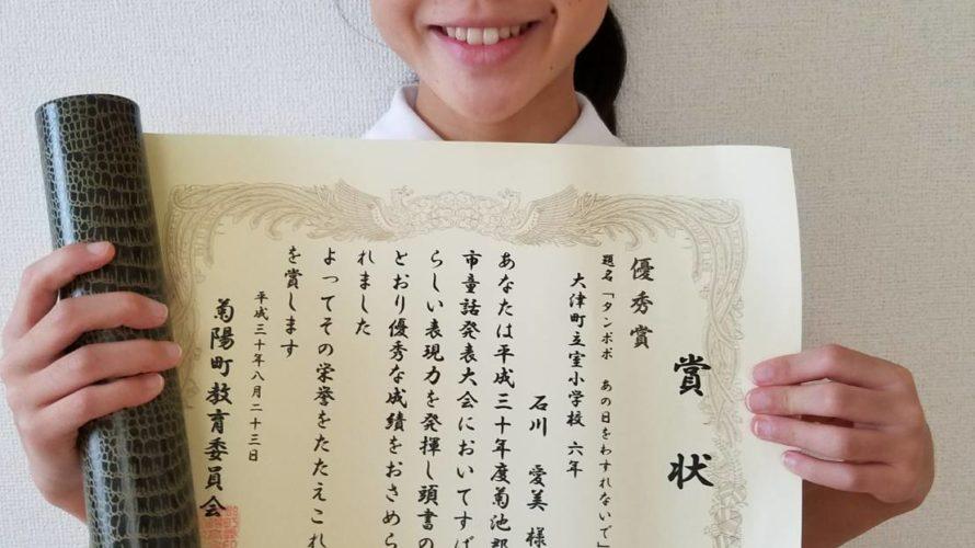 石川愛美さん(大津町立室小学校6年)が菊池郡市童話発表大会で優秀賞を受賞!