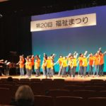 第20回大津町福祉まつりに出演しました!