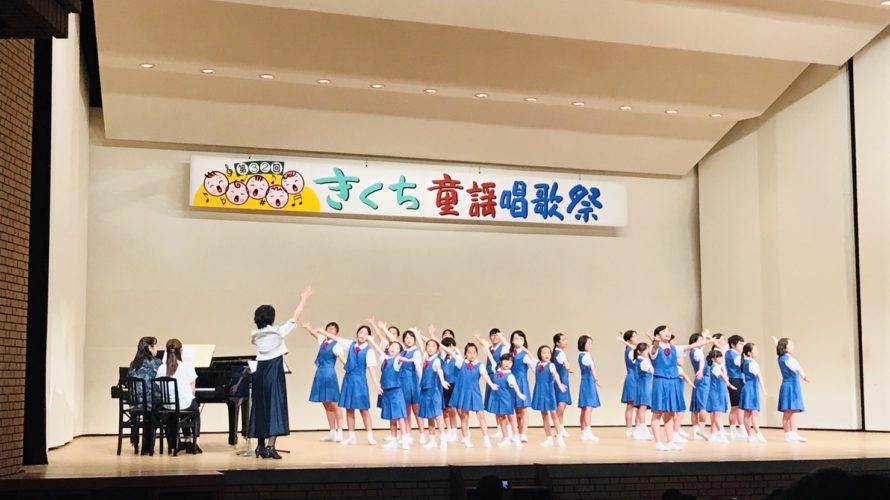 きくち童謡唱歌祭にゲスト出演しました♪