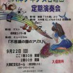 第24回大津少年少女合唱団定期演奏会は9月22日(日)!お待ちしています!