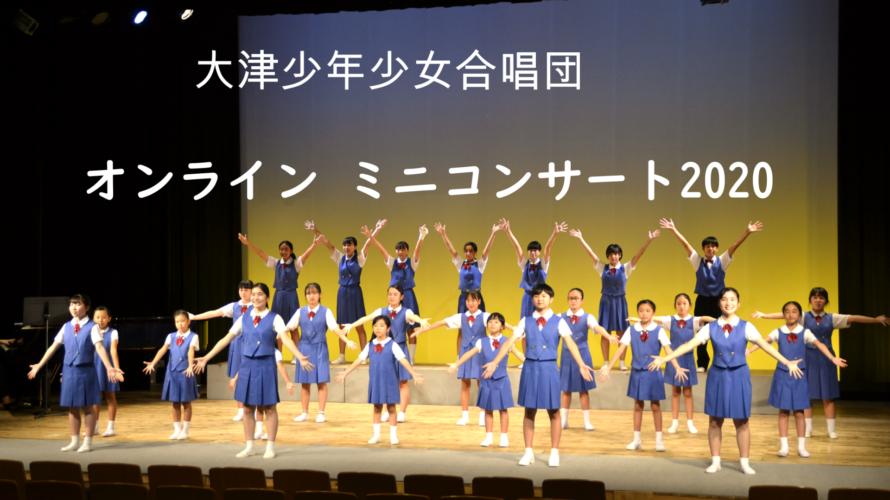 大津少年少女合唱団オンラインミニコンサート2020!ぜひご覧ください!