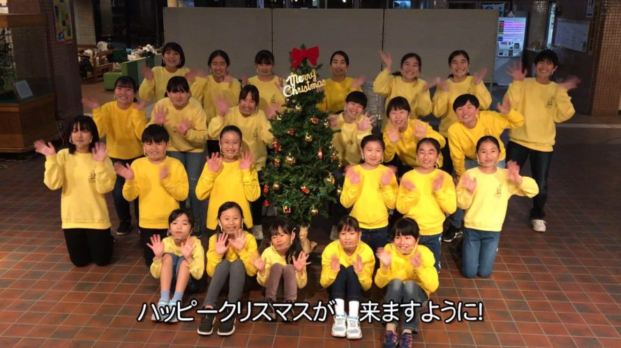 オンラインクリスマスミニコンサート2020!どうぞご覧ください!