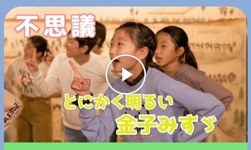 弓削田健介さんの金子みすゞソングス動画が完成!嬉しいです!
